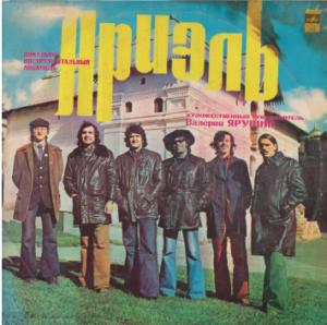 foto de WAX IN THE USSR - Record Collector Magazine